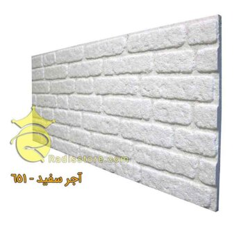 دیوار پوش لاکچری آجری سفید