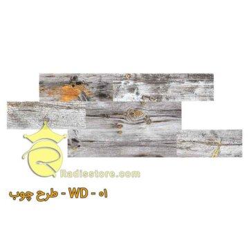 دیوار پوش طرح چوب WD-01