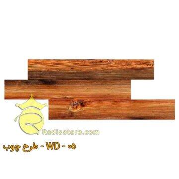 دیوار پوش طرح چوب WD-05
