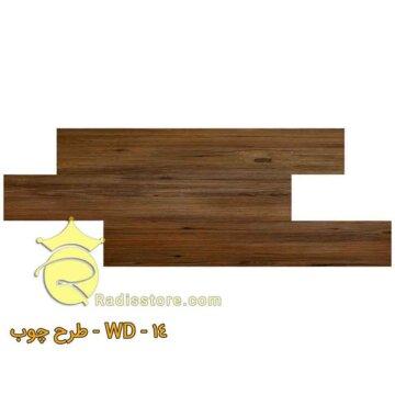 دیوار پوش طرح چوب WD-14