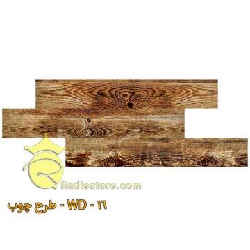 دیوار پوش طرح چوب WD-16