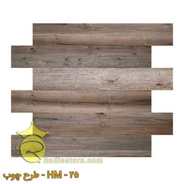 دیوار پوش طرح چوب HM-25