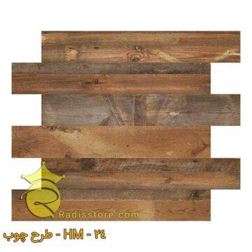 دیوار پوش طرح چوب HM-24