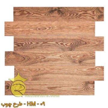 دیوار پوش طرح چوب HM-09