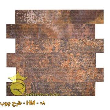 دیوار پوش طرح چوب HM-08