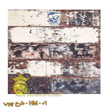 دیوار پوش طرح چوب HM-06