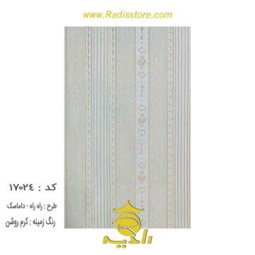17024-داماسک---راه-راه-کرم-روشن-yellow
