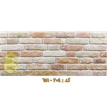 دیوار پوش طرح آجر فروشگاه رادیس