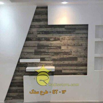 دیوار پوش طرح چوب ST-13