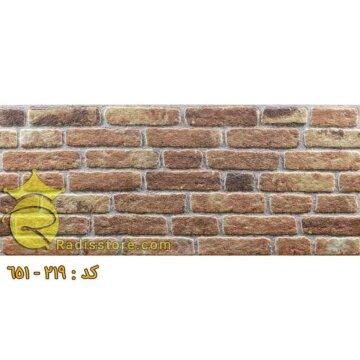 دیوار پوش لاکچری کد 651-219