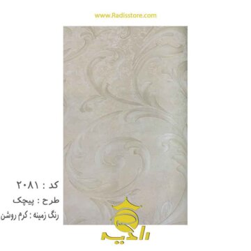 2081-پیچک-کرم-روشن-jasmine