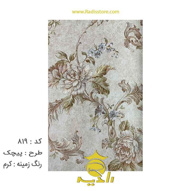 819-پیچک-کرم-palermo