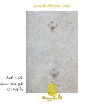 802-کرم--palermo-داماسک-ساده--کاغذ-دیواری-پذیرایی