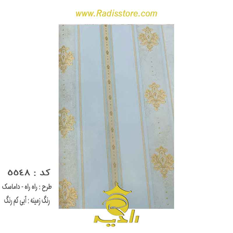 5548-کاغذ-دیواری---طرح-راه-راه-داماسک---آبی-کم-رنگ