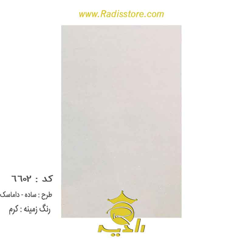 6602-کرم-کاغذ-دیواری-داماسک---ساده-mystar-6